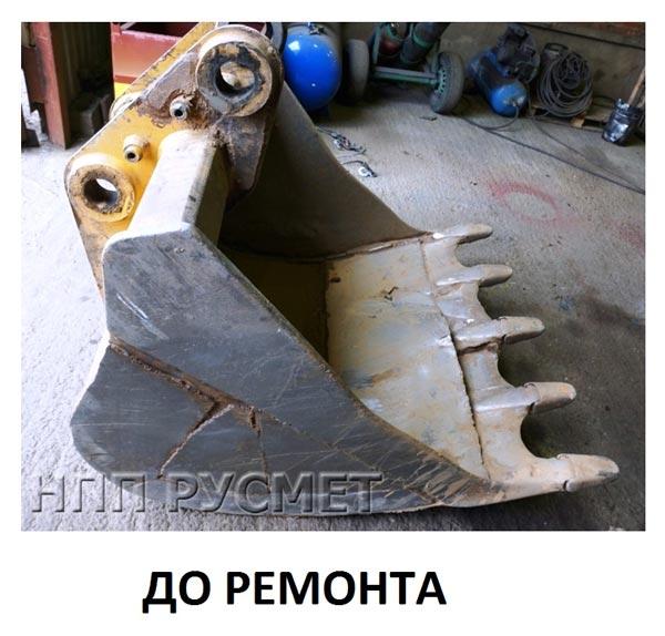 Фотография экскаваторного ковша до ремонта