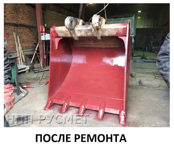 Фотография экскаваторного ковша после ремонта